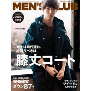 MEN's CLUB 2018年 12月号 [雑誌]