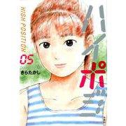 ハイポジ 5(アクションコミックス) [コミック]