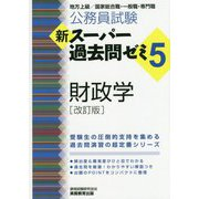 公務員試験新スーパー過去問ゼミ〈5〉財政学 改訂版 [単行本]
