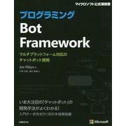 プログラミングBot Framework―マルチプラットフォーム対応のチャットボット開発(マイクロソフト公式解説書) [単行本]