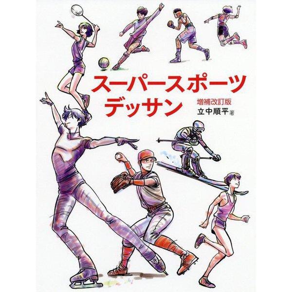 スーパースポーツデッサン 増補改訂版 [単行本]