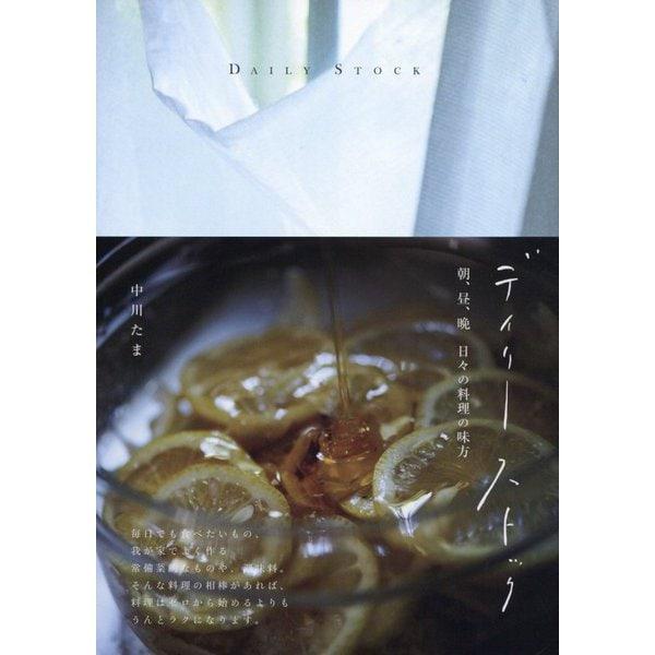 デイリーストック―朝、昼、晩 日々の料理の味方 [単行本]