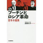 プーチンとロシア革命―百年の蹉跌 [単行本]