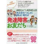 ASD(アスペルガー症候群)、ADHD、LD みんなといっしょにまなぶ・あそぶ発達障害のお友だち [単行本]