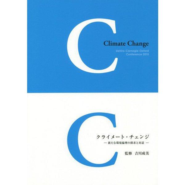 クライメート・チェンジ―新たな環境倫理の探求と対話 [単行本]