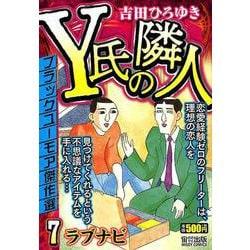 Y氏の隣人 7(ミッシィコミックス) [コミック]