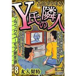 Y氏の隣人 8(ミッシィコミックス) [コミック]