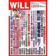 WiLL (マンスリーウィル) 2018年 12月号 [雑誌]