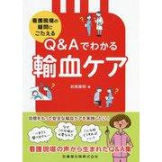 看護現場の疑問にこたえる Q&Aでわかる輸血ケア [単行本]