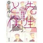 先生と僕夏目漱石を囲む人々 青春篇 [文庫]