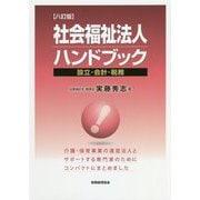 社会福祉法人ハンドブック―設立・会計・税務 八訂版 [単行本]
