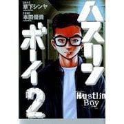 ハスリンボーイ<2>(ビッグ コミックス) [コミック]