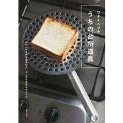 うちの台所道具―おいしいを作る道具54と、そこから生まれるレシピ [単行本]