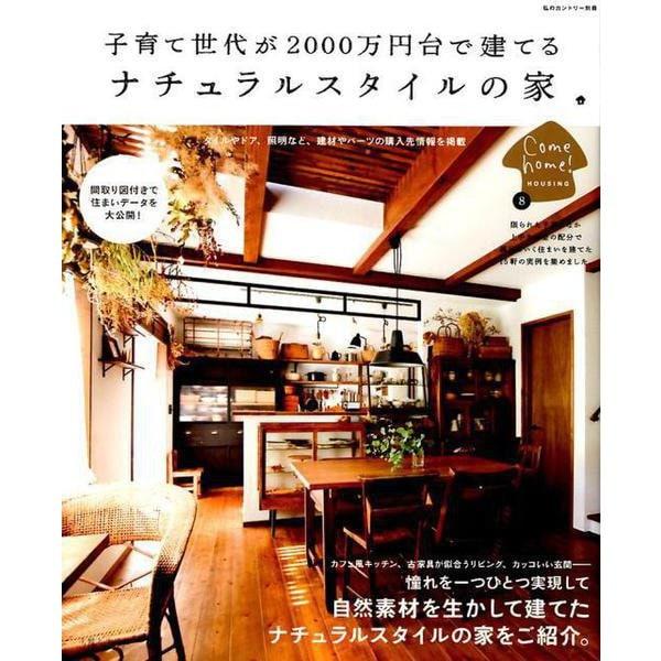 子育て世代が2000万円台で建てるナチュラルスタイルの家(私のカントリー別冊 Come Home!HOUSING 8) [ムックその他]