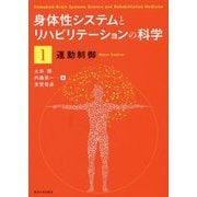 身体性システムとリハビリテーションの科学〈1〉運動制御 [単行本]