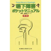嚥下障害ポケットマニュアル 第4版 [単行本]