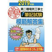 第二種電気工事士筆記試験模範解答集〈2019年版〉 [単行本]