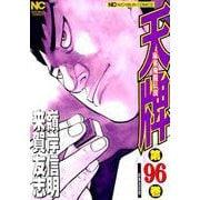 天牌 96(ニチブンコミックス) [コミック]