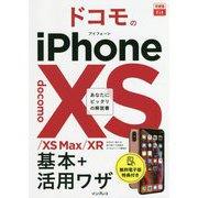 できるfit ドコモのiPhone XS/XS Max/XR 基本+活用ワザ [単行本]