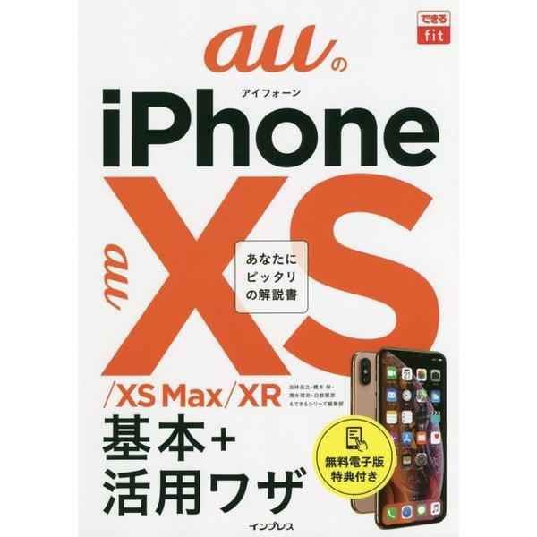 できるfit auのiPhone XS/XS Max/XR 基本+活用ワザ [単行本]