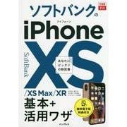 できるfit ソフトバンクのiPhone XS/XS Max/XR 基本+活用ワザ [単行本]