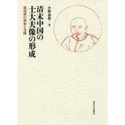 清末中国の士大夫像の形成―郭嵩〓の模索と実践 [単行本]
