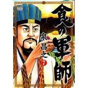 食の軍師 7(ニチブンコミックス) [コミック]