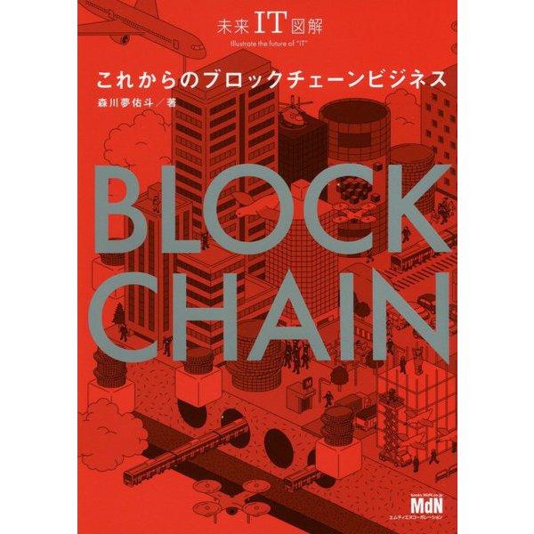 未来IT図解 これからのブロックチェーンビジネス [単行本]