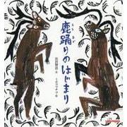 鹿踊りのはじまり(ミキハウスの宮沢賢治絵本) [絵本]
