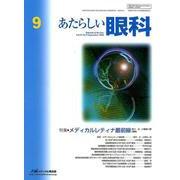 あたらしい眼科 Vol.35No.9 [単行本]