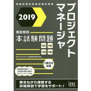 徹底解説プロジェクトマネージャ本試験問題〈2019〉 [単行本]