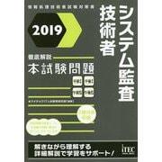 徹底解説システム監査技術者本試験問題〈2019〉 [単行本]