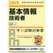 基本情報技術者午前試験対策書〈2019〉 [単行本]