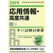 応用情報・高度共通午前試験対策書〈2019〉 [単行本]
