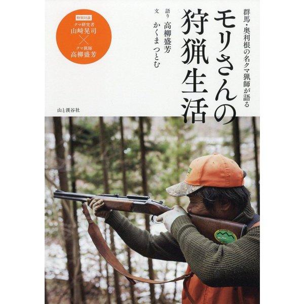 モリさんの狩猟生活―群馬・奥利根の名クマ猟師が語る [単行本]