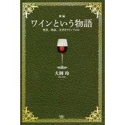 新編 ワインという物語―聖書、神話、文学をワインでよむ [単行本]