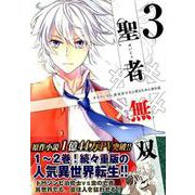 聖者無双 3(シリウスコミックス) [コミック]
