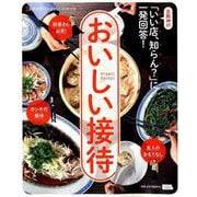 おいしい接待-京阪神の「いい店、知らん?」に一発回答!(えるまがMOOK) [ムックその他]