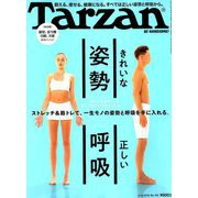 Tarzan (ターザン) 2018年 11/8号 [雑誌]