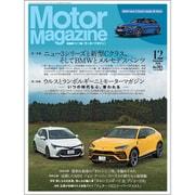 Motor Magazine (モーター マガジン) 2018年 12月号 [雑誌]