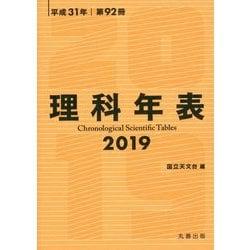 理科年表〈2019(平成31年第92冊)〉 [単行本]