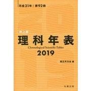 理科年表〈2019(平成31年第92冊)〉 机上版 [単行本]