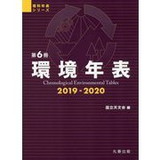 環境年表〈2019-2020〉 第6冊 (理科年表シリーズ) [単行本]