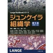 ジュンケイラ組織学 第5版 (Lange Textbookシリーズ) [単行本]
