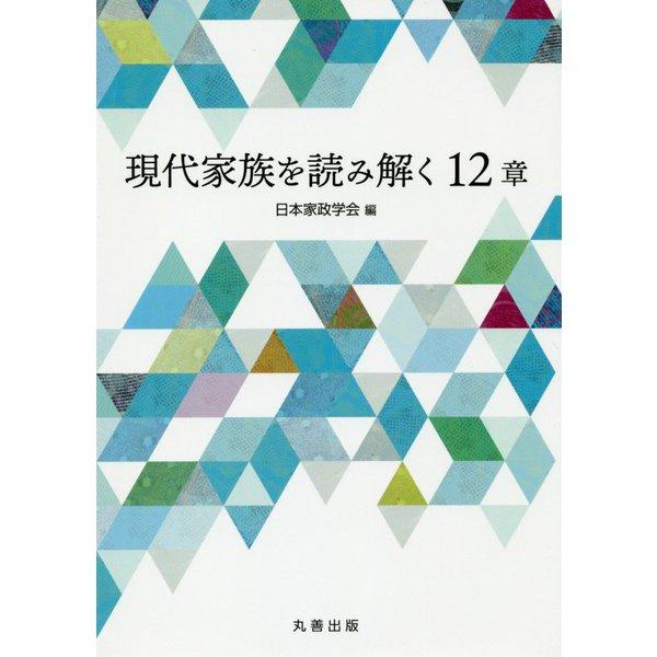 現代家族を読み解く12章 [単行本]