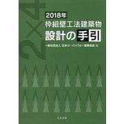 枠組壁工法建築物 設計の手引〈2018年〉 [単行本]