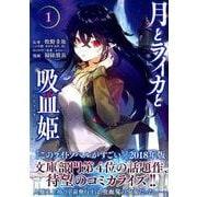 月とライカと吸血姫 1(モーニングKC) [コミック]