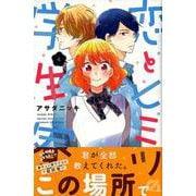 恋とヒミツの学生寮 4(デザートコミックス) [コミック]