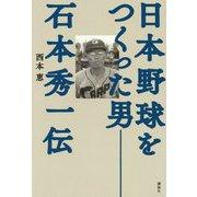 日本野球をつくった男―石本秀一伝 [単行本]
