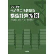 枠組壁工法建築物 構造計算指針〈2018年〉 [単行本]